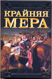 Стивен Мартин - Крайняя мера обложка книги