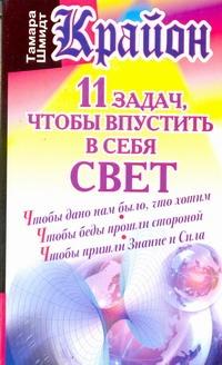 Шмидт Тамара - Крайон. 11 задач, чтобы впустить в себя свет обложка книги