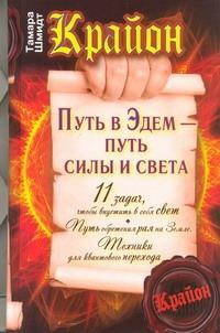 Шмидт Тамара - Крайон. Путь в Эдем - путь силы и света обложка книги