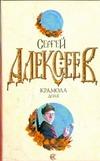 Алексеев С.Т. - Крамола. Доля обложка книги