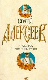 Алексеев С.Т. - Крамола: Столпотворение обложка книги
