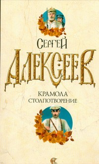 Крамола: Столпотворение Алексеев С.Т.