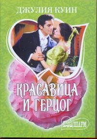 Куин Д. - Красавица и герцог обложка книги