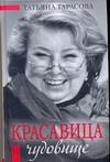 Тарасова Т.А. - Красавица и чудовище обложка книги