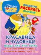 Красавица и чудовище. Belle and the Spell