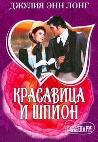 Лонг Джулия Энн - Красавица и шпион обложка книги