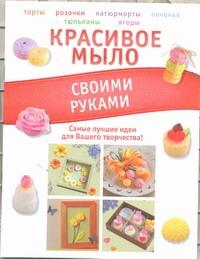 Пашинский В.Н. - Красивое мыло своими руками обложка книги
