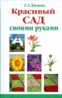 Кизима Г.А. - Красивый сад своими руками обложка книги