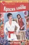 Анисимов А.Ю. - Краски любви обложка книги