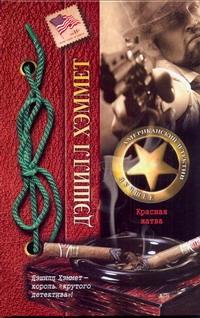 Хэммет Д. - Красная жатва обложка книги