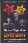 Черненко М. - Красная звезда, желтая звезда обложка книги