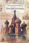 Дёмин А.Г. - Красная площадь обложка книги