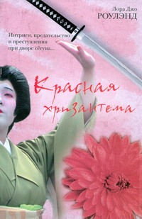 Роулэнд Л.Д. - Красная хризантема обложка книги
