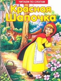 . - Красная шапочка обложка книги