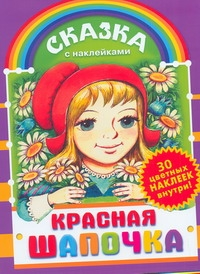 Перро Ш. - Красная шапочка обложка книги
