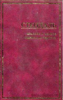 Стендаль Ф. - Красное и черное. Пармская обитель обложка книги