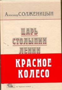Солженицын А.И. - Красное колесо : главы из книги: [Комплект из 2 кн. Бандероль] обложка книги