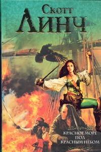 Линч Скотт - Красное море под красным небом обложка книги