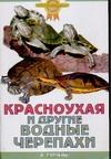 Красноухая и другие водные черепахи