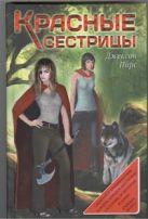 Пирс Джексон - Красные сестрицы' обложка книги
