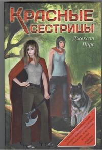 Пирс Джексон - Красные сестрицы обложка книги