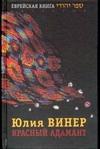 Красный Адамант обложка книги