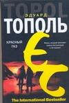 Красный газ Тополь Э.В.