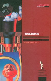 Тополь Э. - Красный газ обложка книги