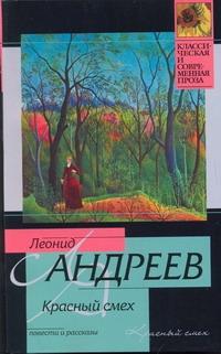 Андреев Л.Н. - Красный смех обложка книги