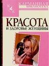 - Красота и здоровье женщины обложка книги