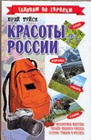Туйск Ю.В. - Красоты России обложка книги