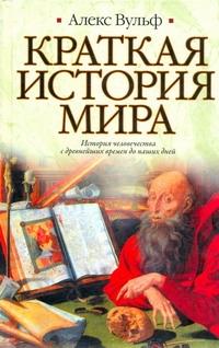 Краткая история мира обложка книги