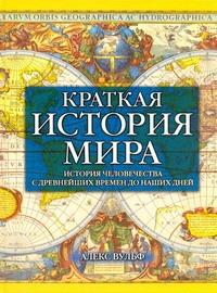 Вульф Алекс - Краткая история мира обложка книги