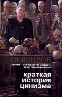 Невзоров А.Г. - Краткая история цинизма обложка книги