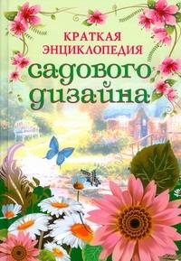 Кирьянова Ю.С. - Краткая энциклопедия садового дизайна обложка книги