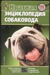 Краткая энциклопедия собаковода