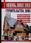 Рыженко В.И. - Краткая энциклопедия строительства дома обложка книги