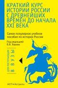 Краткий курс истории России с древнейших времен до начала XXI века