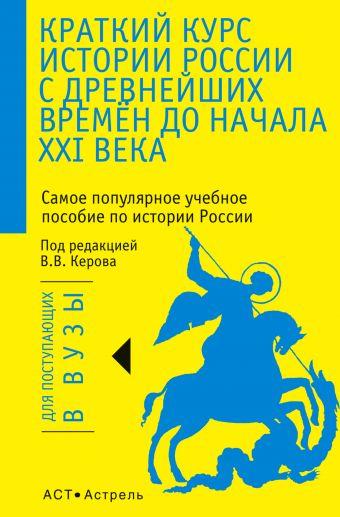 Краткий курс истории России с древнейших времен до начала XXI века Керов В.В.