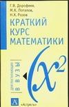 Дорофеев Г.В. - Краткий курс математики обложка книги