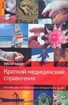Краткий медицинский справочник. Рекомендуется туристам и  путешественникам Джоунс Ник