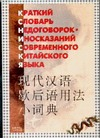 Прядохин М.Г. - Краткий словарь недоговорок-иносказаний современного китайского языка обложка книги