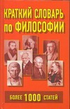 Краткий словарь по философии. Более 1000 статей