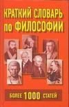Рогалевич Н.Н. - Краткий словарь по философии. Более 1000 статей обложка книги