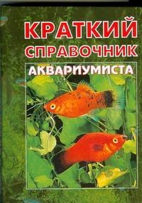 Плонский В.Д. - Краткий справочник аквариумиста обложка книги