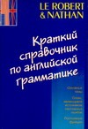 Ларрейа П. - Краткий справочник по английской грамматике обложка книги