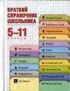 Текучева И.В. - Краткий справочник школьника. 5 - 11 классы обложка книги