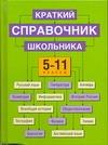 Краткий справочник школьника. 5 - 11 классы обложка книги