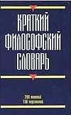Краткий философский словарь обложка книги
