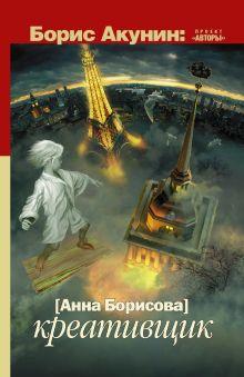 Акунин Б. - Креативщик обложка книги
